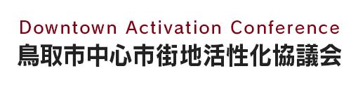 鳥取市中心市街地活性化協議会